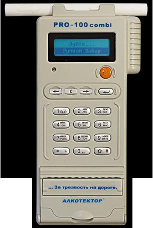 инструкция алкотектор Pro-100 Combi img-1
